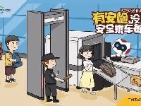 11月7日广州新增26个地铁站升级安检 安