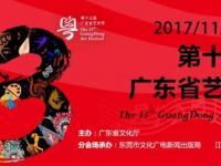 2017第十三届广东省艺术节(时间+地点+门