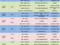 2017第十三届广东省艺术节演出排期表一