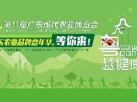 2017第八届广东现代农业博览会时间及地