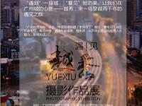 广州2017遇见越秀摄影作品展(时间+地点