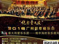 广州中山纪念堂2018年新年音乐会(时间+