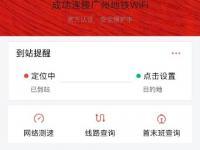 2017广州地铁WiFi提速 最高可达家用4