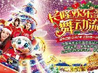 2017广州长隆圣诞节夜场门票多少钱?长
