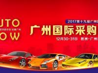 2017第十九届广州国际采购车展(时间+地