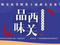 2017广州第十届西关美食节在哪里举行?
