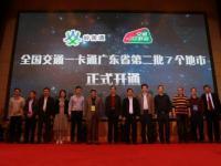 广州将于2018年起开通全国交通一卡通 什