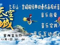 2017年12月1日广州星海音乐厅演出信息一