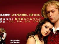 2017年12月8日广州星海音乐厅演出信息一