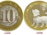 2018年贺岁狗年普通纪念币图案及该系列