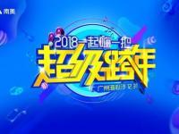 广州2018跨年演唱会将在海心沙上演