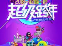 2018广州跨年演唱会门票怎么买?跨年演