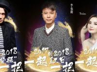 2018广州海心沙跨年演唱会几点开始?