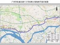 广州增城地铁13号线亮点抢先看 新塘1小