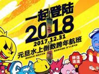 """2018元旦广州珠江夜游""""正能量联盟""""跨"""