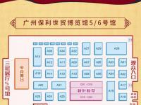 第17届广州萤火虫动漫嘉年华场地指引图