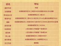 广州第17届萤火虫动漫嘉年华实体票购买