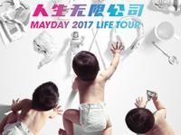 2017五月天广州演唱会门票什么时候开票
