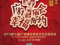 2017广府庙会民俗文化巡演活动时间、地