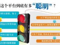 2017广州将全市推广互联网+信号灯平台