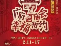 2017广府庙会有哪些亮点?支付宝支付可