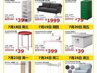 广州宜家家居 | 超200款产品大减价低至