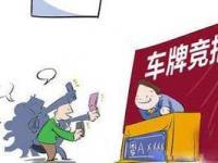 2018年8月广州竞拍车牌几号开始?