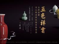 2018广州宋元明清单色釉瓷器特展时间: