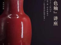 到广东省博物馆看宋元明清单色釉瓷器特