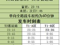 2018广州市客运站机场快线时刻表一览
