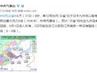 """2018年第12号台风""""云雀""""登陆时间及登"""