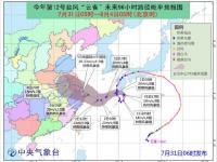 """第12号台风""""云雀""""预计将于8月3日在浙"""