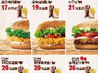 汉堡王 | 6款三件套超值工作日餐(10月