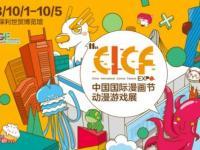 2018中国国际漫画节动漫游戏展攻略(时间