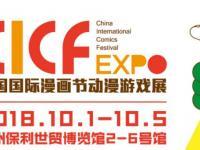 2018广州CICF中国国际漫画节门票多