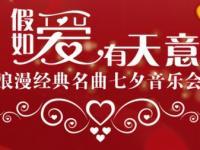 2018七夕情人节广州星海音乐厅演出信息
