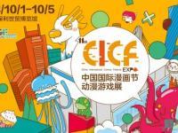 2018广州CICF中国国际漫画节电子票