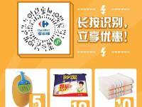 家乐福 | 全场立减50霸气福利(8.8-8.2