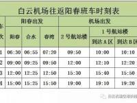 2018年8月8日广州白云机场阳春空港快线