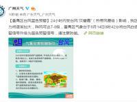 """第16号台风""""贝碧嘉""""8月14日夜间或登陆"""