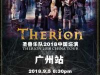 2018年9月广州演唱会排期大全