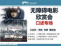 2018年9月2日广州图书馆无障碍电影欣赏