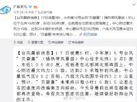 """第16号台风""""贝碧嘉""""远离广东 8月17~1"""