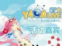 2018广州第57届YACA夏季动漫展嘉宾