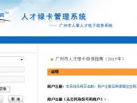 广州人才绿卡网上申请系统(含入口)