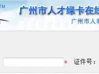 广州人才绿卡怎么查询(查身份+证件真假