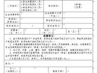 广东省异地就医备案登记表(可下载)