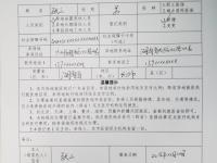 广东省异地就医备案登记表填写样本