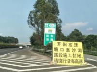 8月23日开阳高速江门段封闭9小时 具体绕