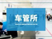 广州驾驶证转入去哪里办理?